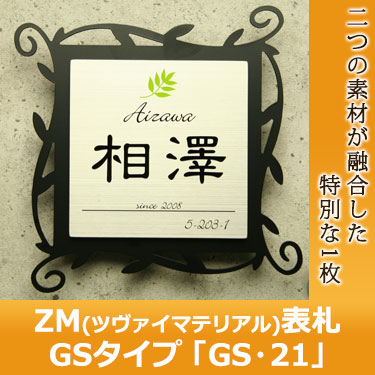 ZM表札GHO-ZM-GS21「GS・21」