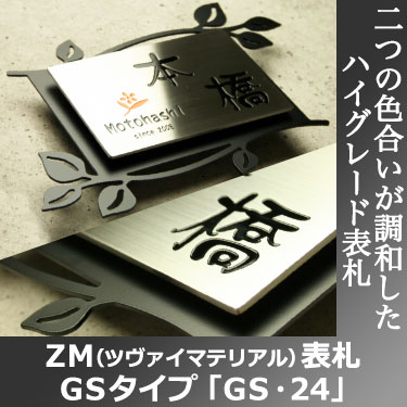 ZM表札GHO-ZM-GS24「GS・24」