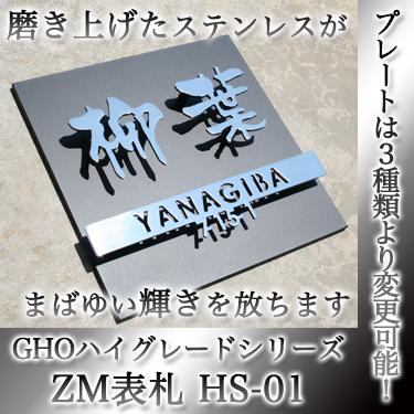 ZM表札GHO-ZM-HS01「HS-01」
