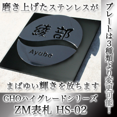 ZM表札GHO-ZM-HS02「HS-02」