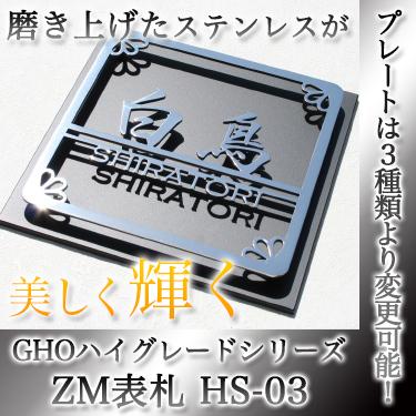ZM表札GHO-ZM-HS03「HS-03」