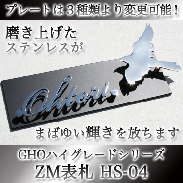 ZM表札GHO-ZM-HS04「HS-04」