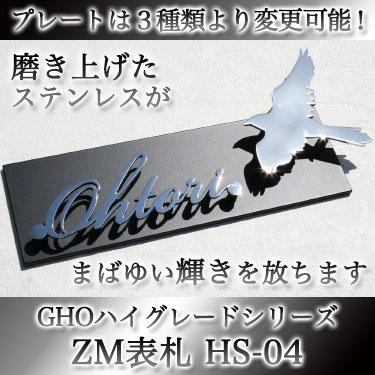 ZM表札GHO-ZM-HS04「HS-04」