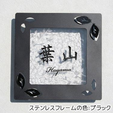 ZM表札GHO-ZM-PF01「リーフ」
