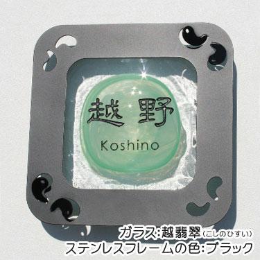 ZM表札GHO-ZM-PF03越翡翠「勾玉(まがたま)」