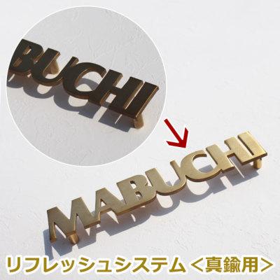 リフレッシュシステム・真鍮用